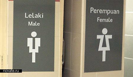 Туалет в Куала-Лумпур, Малайзия.