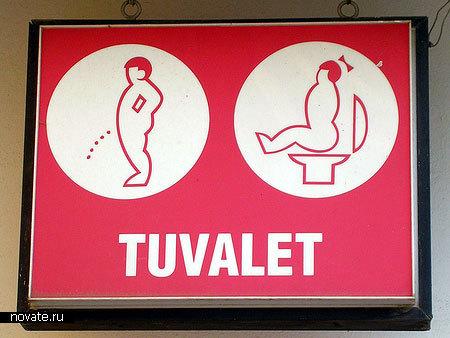 Туалет в  Памукале, Турция