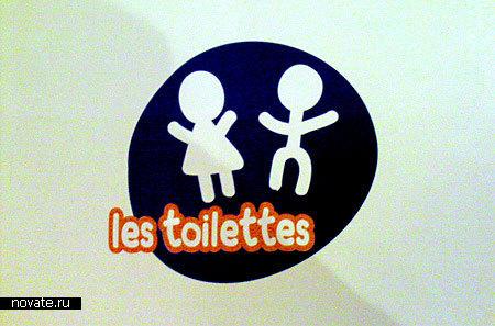 Туалет в Magasin Apache, Париж, Франция.
