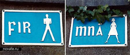 Туалетная вывеска в Дублине, Ирландия