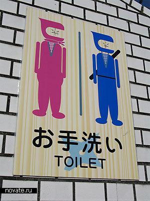 Ниндзя-туалет в Iga-Ueno, Япония