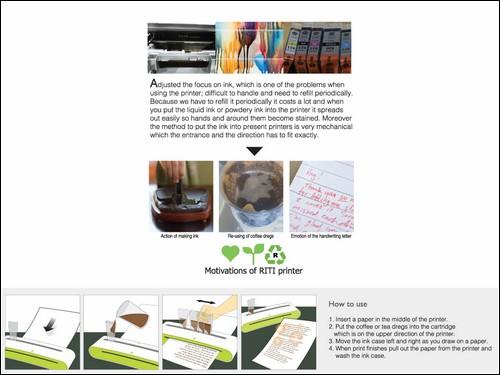 Принтер RITI позволяет печатать документы с запахом кофе.