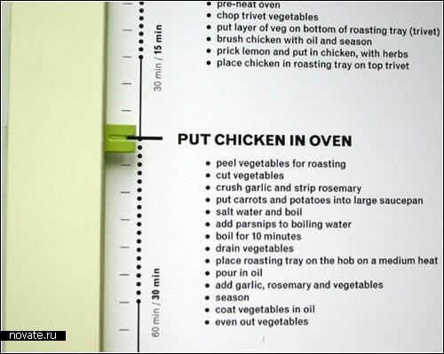 Концепт *кухонного будильника* для хозяек -  Dinner Timer
