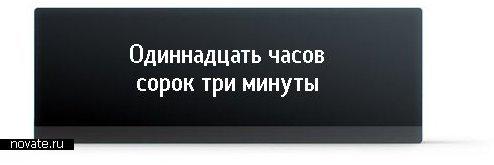 *Вербариус* обыкновеннус. Говорящие часы от Артемия Лебедева