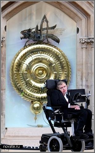 Уникальные часы и легендарный профессор Стивен Хокинс