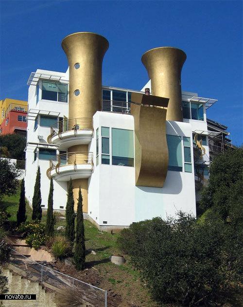 Назыввется дом-саксофон. Я же вижу здесь заводские трубы. Калифорния