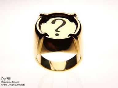 Кольцо для любопытных