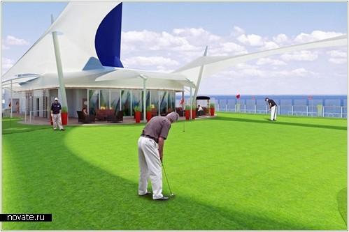 То самое поле для гольфа