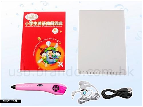 Mp3-ручка, обучающая английскому и китайскому