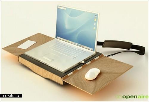 Openair - мобильный офис для любителей работать на природе. Проект братьев-дизайнеров Nick и Beau Trincia
