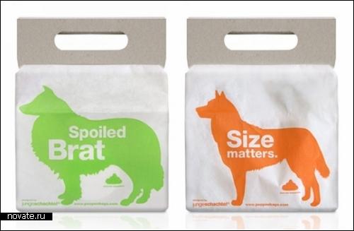 Dog poo bags. *Какашечные пакеты* от дизайнеров  из Jungeschactel