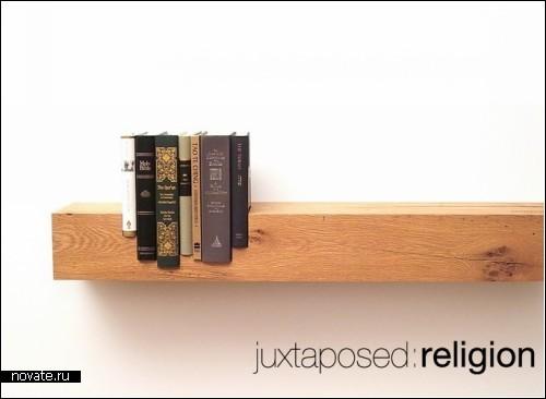 Полка для религиозных книг Juxtaposed: Religion. Чтоб никому не было обидно