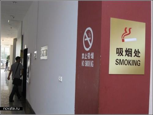 Тут курить, тут не курить