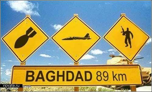 Объявляется полная боевая готовность! На горизонте - Багдад