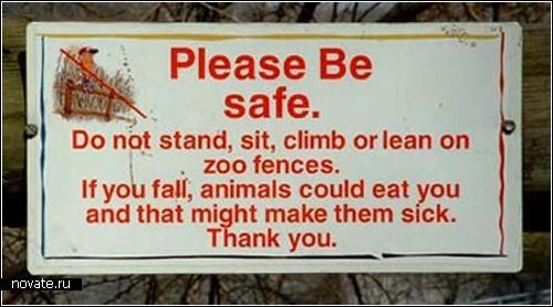 Не взбирайтесь на ограды! Если вы упадете в вольер к животному, оно вас может съесть, а потом заболеть