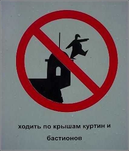 Падать с крыш категорически не разрешается