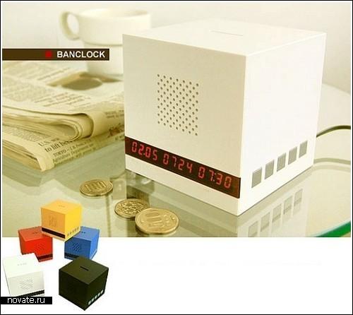 Будильник-копилка «BanClock»