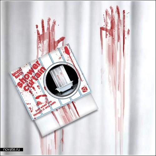 Кровавые принадлежности для ванной