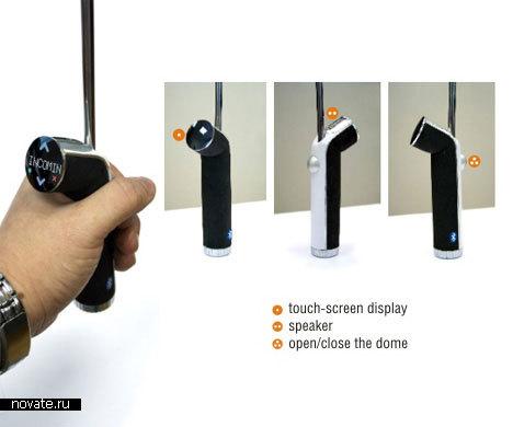 Bluetooth-зонт