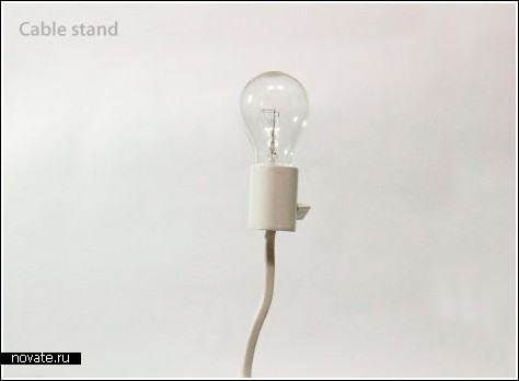 Лампа без ножки. Вместо нее – кабель