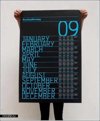 Календарь от Justgonesix