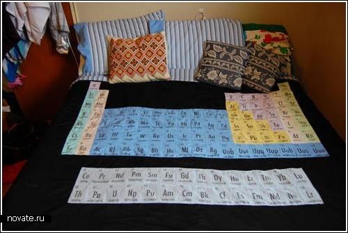 Таблица Менделеева в одеяле