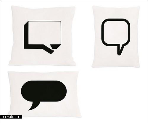 Говорливые подушки