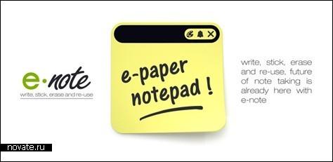 Электронные стикеры «E-note»