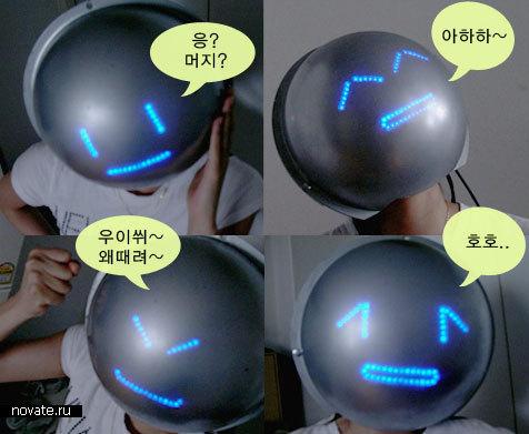 «Маска эмоций» из Кореи