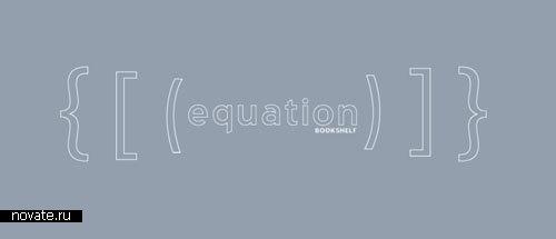 Книжная полка «Уравнение»