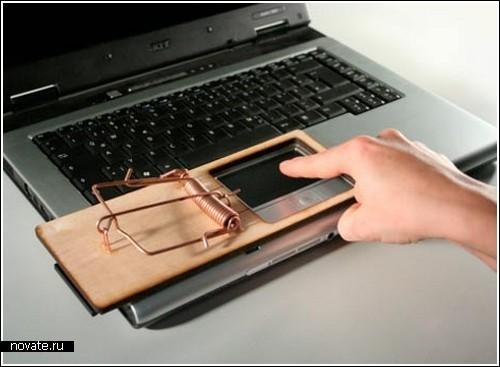 Защити ноутбук от любопытных глаз и рук