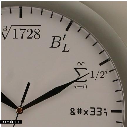Часы для «повернутых» на математике