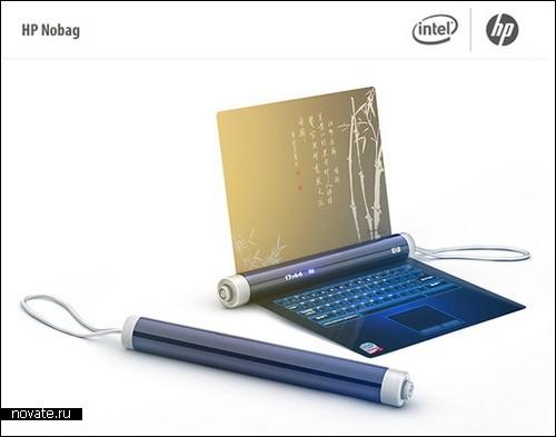 Складной ноутбук
