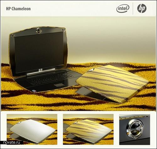 Ноутбук, меняющий цвет