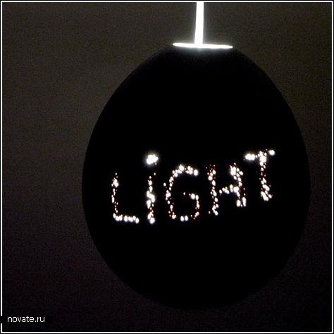 Разбей свою лампу и выпусти свет