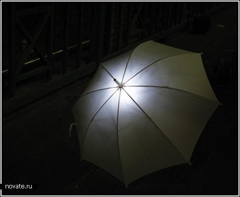 Зонтик, излучающий свет
