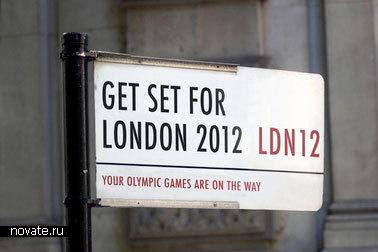 Теоретические проекты к лондонской олимпиаде в 2012 году