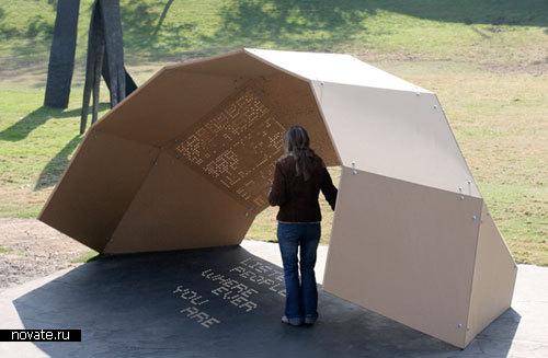 Палатка «Поэма одно дня»