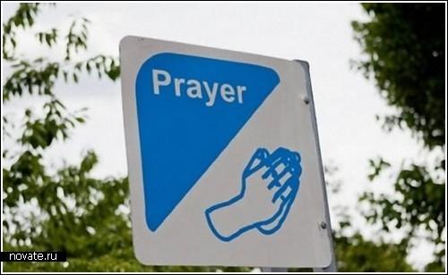 Молитвенная будка на улицах США