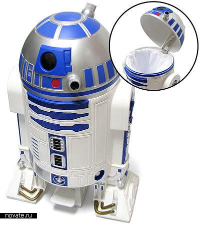 Мусорное ведро R2-D2