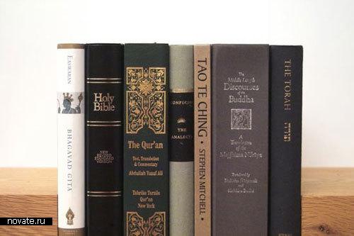 Книжная полка «Религия»