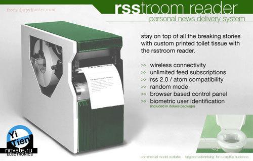 Туалетная бумага с новостями и рекламой