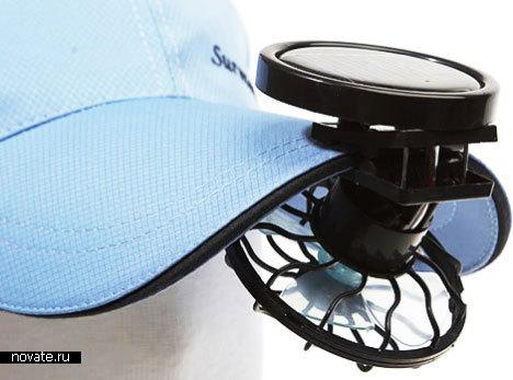 Кепка с вентилятором