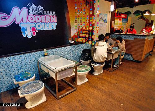 Ресторан-туалет в Тайване