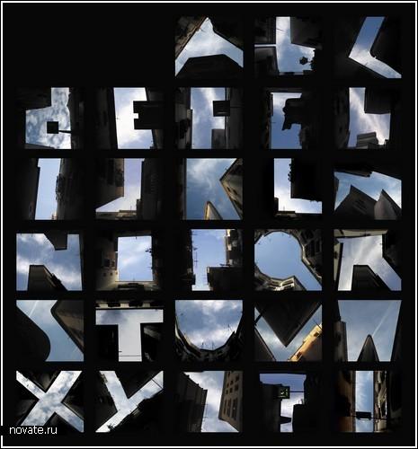 Буквы из кусочков неба