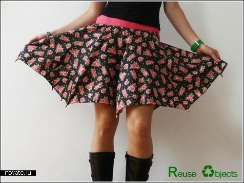 как сделать юбку своими руками из зонта.