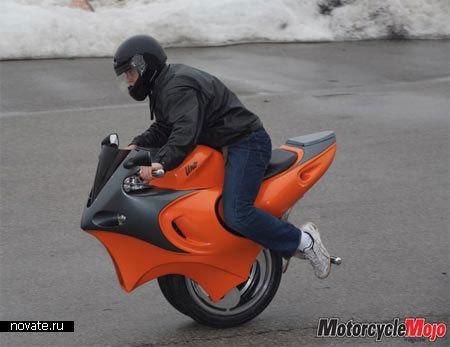 Либо видели одноколесный мотоцикл
