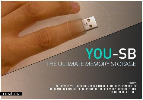 Флешка в пальце – концепт «You-SB»