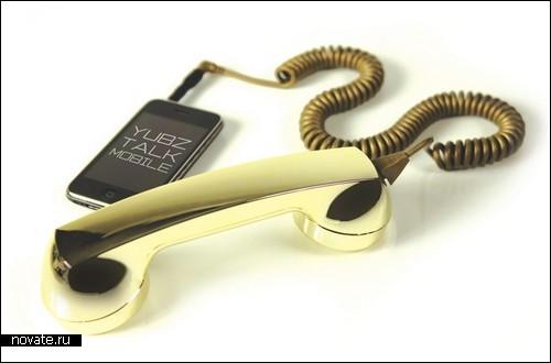 iPhone с трубкой