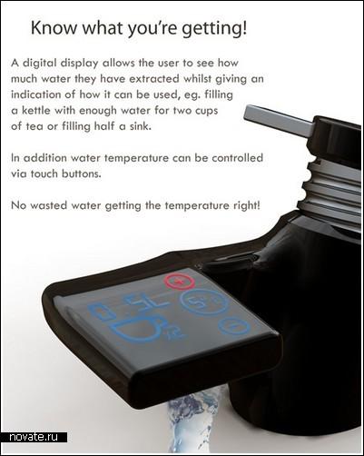Кран, снижающий потребление воды